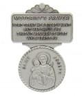 """St. Joseph Motorist's Prayer Visor Clip, Pewter - 2 1/4""""H"""